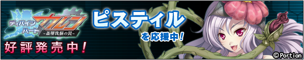 ディバインハート カレン『ピスティル』応援中!