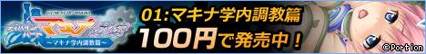 ディバインハート マキナ外伝発売中!